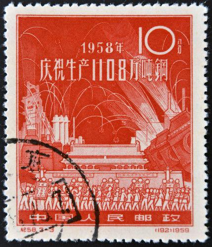 Selo chinês celebrando o Grande Salto à Frente, plano de industrialização criado por Mao.[2]