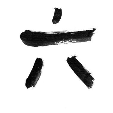 Sistema numérico chinês